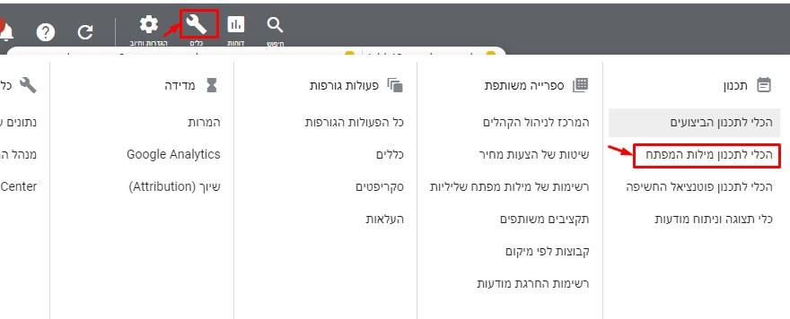 איך להגיע לכלי מילות המפתח של גוגל - וידאותג